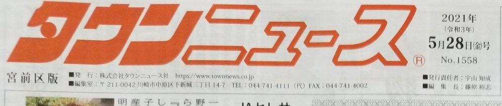 タウンニュース紙面イメージ
